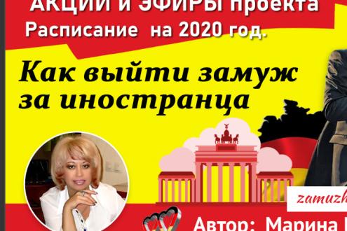 РАСПИСАНИЕ Акций и Прямых эфиров на 2020 год/проект «Как выйти замуж за иностранца».