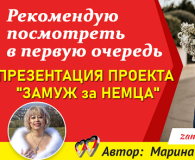 Презентация ПРОЕКТА    «Как выйти замуж за иностранца»