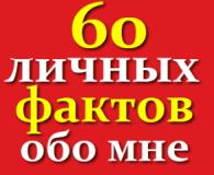60 ЛИЧНЫХ и ИНТЕРЕСНЫХ ФАКТОВ обо мне.