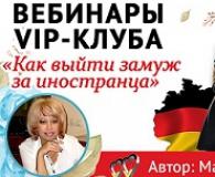 СПИСОК ВЕБИНАРОВ VIP-КЛУБа «Как выйти замуж за иностранца с Мариной Майер»