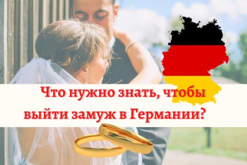 Что нужно знать, чтобы выйти замуж в Германии?