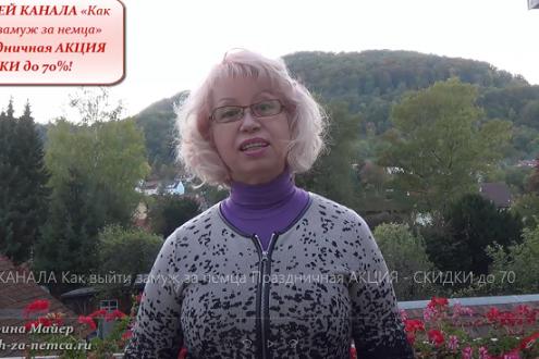 Акция «Юбилейная» к 5-ти летию видео-канала «Как выйти замуж за немца».