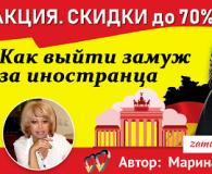 АКЦИЯ «НОВОГОДНЯЯ» с 18 по 20 декабря «Как выйти замуж за иностранца».