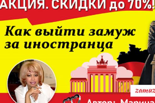 АКЦИЯ «ОСЕННЯЯ» с 27 по 29 сентября «Как выйти замуж за иностранца».
