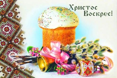 Поздравляю всех со светлым праздником Пасхи!