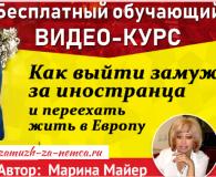Обучающий ВИДЕО-КУРС «Как выйти замуж и переехать жить в Европу»