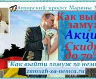 Акция «Весенняя» с 05 по 07 апреля «Как выйти замуж за иностранца».