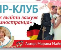 VIP-КЛУБ «Как выйти замуж за иностранца с Мариной Майер».