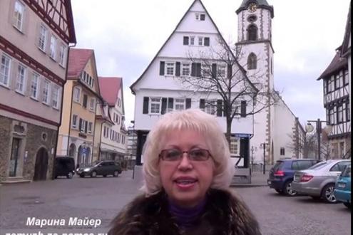 Поздравление с 8 Марта+обещанный Подарок-Курс «Как выйти замуж за немца» в модулях!
