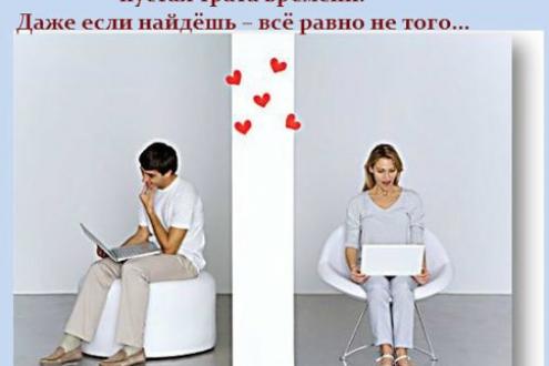 Как самостоятельно и бесплатно найти мужа на сайтах знакомств?
