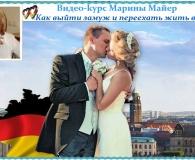 Список всех занятий видео-курса  «Как выйти замуж и переехать жить в Европу»