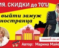 Акция «Новогодняя» с 04 по 06 января «Как выйти замуж за иностранца».