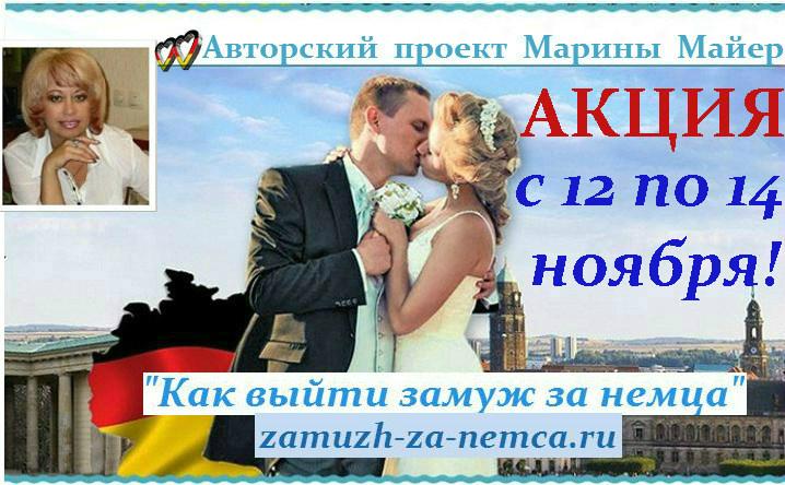 И замужество знакомств сайты
